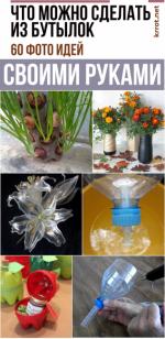 Из пластиковой бутылки своими руками – Пластиковые Бутылки, что Можно из Них Сделать? 60+ Фото Идей