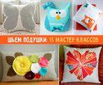 Прикольные подушки своими руками фото идеи – декоративные подушки своими руками на фото