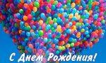 Фото шариков на день рождения – Открытки с Днем рождения с Шарами