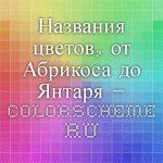 Гамма цветов – Названия цветов, от Абрикоса до Янтаря — ColorScheme.Ru