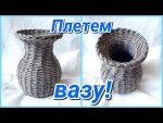 Плетеные вазы из газетных трубочек – 80 фото и видеоурок создания красивых поделок